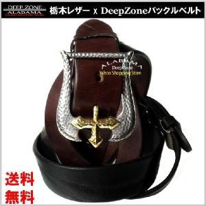 栃木レザーベルト メンズ 牛革 レザー 本革 日本製 Deep Zoneバックル プレゼント ギフト|cowbell