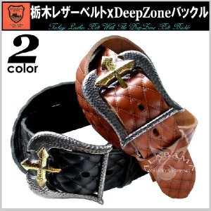 栃木レザーベルト メンズ オイルレザー 本革 日本製 キルティングデザイン Deep Zoneバックル プレゼント ギフト|cowbell