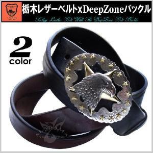 栃木レザーベルト 牛革 メンズ レザー 本革 日本製 Deep Zone イーグルバックル プレゼント ギフト|cowbell