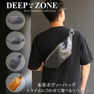 DEEP ZONE  本革 牛革 ボディバッグ メンズ  レザー バック 斜め掛け ワンショルダー バッグ 選べる5パターン ギフト 誕生日プレゼントに|cowbell