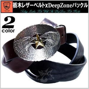 ベルト メンズ 栃木レザー ベルト メンズ レザー 本革 日本製 Deep Zoneバックル ブラス ピューター プレゼント ギフト|cowbell