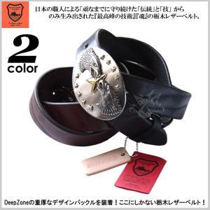 栃木レザーベルト ベルト メンズ レザー 本革 日本製 Deep Zoneバックル ブラス ピューター プレゼント ギフト|cowbell