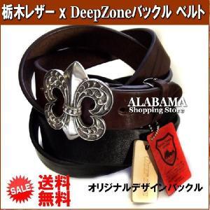 栃木レザーベルト 牛革 レザー 本革 日本製 ベルト メンズ Deep Zone バックル プレゼント ギフト|cowbell