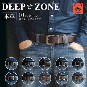 選べる10パターン Deep Zone 本革 牛革 ベルト メンズ カジュアル 栃木レザー 日本製 オイルレザー ギフト  プレゼントにも bl025|cowbell