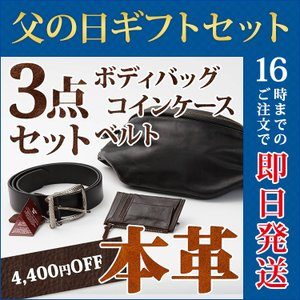 レザーベルト コインケース ボディバッグ メンズ ギフト 3...