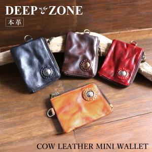 Deep zone 本革 牛革 コインケース メンズウォレット 小さい財布 ギフト 誕生日プレゼントにも|cowbell