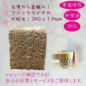 タピオカ 台湾産 大粒 生 ブラック タピオカ パール 業務用 3KG x 1 真空パック