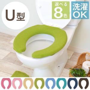 便座カバー U型 トイレカバー トイレ用品 ゆるりら カラーパレット|coyoli