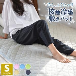 敷きパッド シングル 夏 100×200 ひんやり 接触冷感  洗える ベッドパッド 送料無料|coyoli