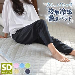 期間限定P10倍 敷きパッド セミダブル 夏 ひんやり 接触冷感 洗える ベッドパッド 送料無料|coyoli