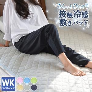 期間限定P10倍 敷きパッド ワイドキング 夏 ひんやり 接触冷感 洗える ベッドパッド 送料無料|coyoli