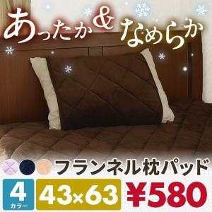 枕パッド あったか 43×63 なめらか フランネル 枕カバー まくらパッド|coyoli