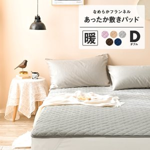 敷きパッド ダブル 暖かい あったか なめらか フランネル 敷パッド ベッドパッド|coyoli