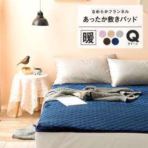 敷きパッド クイーン 暖かい あったか なめらか フランネル 敷パッド ベッドパッド|coyoli