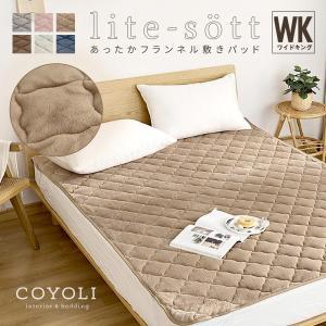 敷きパッド ワイドキング 暖かい あったか なめらか フランネル 敷パッド ベッドパッド|coyoli