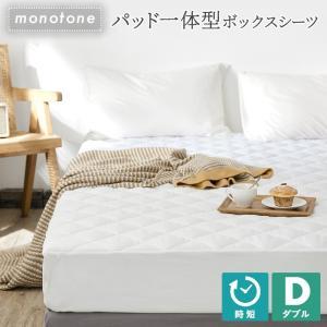 [ モノトーン ] パッド一体型ボックスシーツ ダブル  ベッドパッドとボックスシーツが合体した 見...