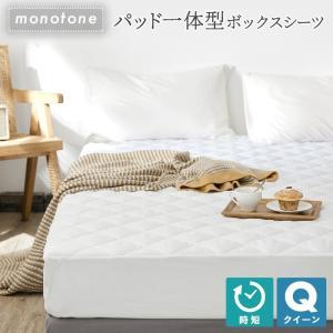 [ モノトーン ] パッド一体型ボックスシーツ クイーン  ベッドパッドとボックスシーツが合体した ...