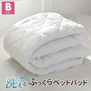 ベッドパッド ベビー 70x120cm 敷きパッド ベビーふとん 敷き布団 カバー 洗える|coyoli
