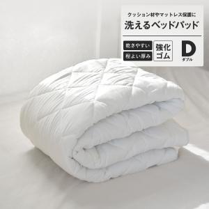 ベッドパッド ダブル 洗える 厚手 敷きパッド ベッドパット 送料無料|coyoli