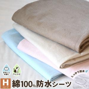防水シーツ ハーフ 100×140 おねしょシーツ 介護用 綿100% パイル 洗える 送料無料