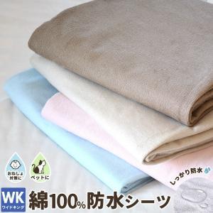 防水シーツ ワイドキング 200×205 おねしょシーツ 綿100% パイル 洗える 介護用 ファミリー 送料無料 coyoli