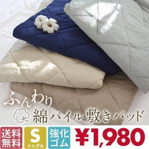 2枚以上で200円OFFクーポン 敷きパッド シングル 綿100% やわらか パイル タオル地 送料無料 洗える オールシーズン ゆるりら