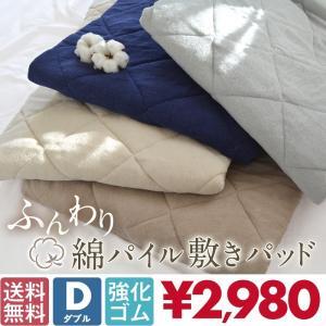 敷きパッド ダブル 綿100% やわらか パイル タオル地 送料無料 洗える 綿素材 ゆるりら coyoli