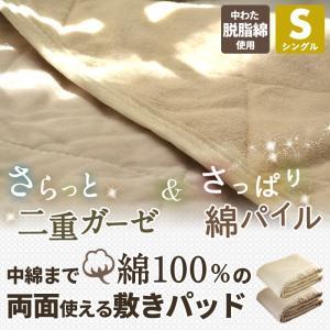 敷きパッド シングル 綿 二重ガーゼ 綿パイル リバーシブル 綿100% 夏 ベッドパッド 送料無料 ゆるりら coyoli