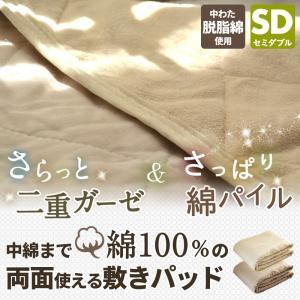 敷きパッド セミダブル 綿 二重ガーゼ 綿パイル リバーシブル 綿100% 夏 送料無料 ゆるりら coyoli