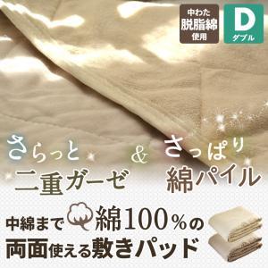 敷きパッド ダブル 綿 二重ガーゼ 綿パイル リバーシブル 綿100% 夏  洗える 送料無料 ゆるりら coyoli