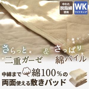 敷きパッド ワイドキング 綿 二重ガーゼ 綿パイル リバーシブル 綿100% 夏 ベッドパッド 送料無料 ゆるりら coyoli