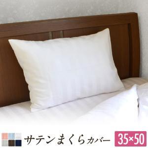 枕カバー 35×50 おしゃれ サテン ホテル まくら ピローケース|coyoli