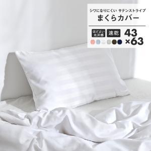 枕カバー 43×63 おしゃれ サテン ホテル まくら ピローケース|coyoli