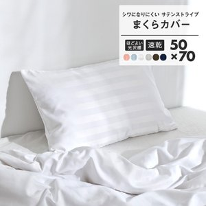 [ サテンストライプ 枕カバー / 50×70cm ]  ホテルスタイルのさっぱり清潔感のある枕カバ...