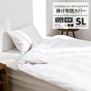 [ サテンストライプ 掛け布団カバー / シングルロング ]  ホテルスタイルのさっぱり清潔感のある...