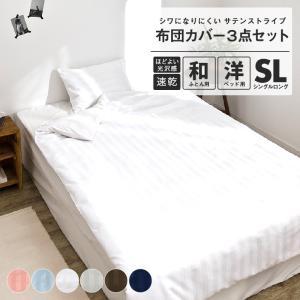 [ サテンストライプ 布団カバー3点セット 洋式/ベッド用 ]  届いたらすぐに使えるお手軽な 掛け...