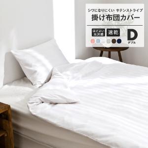 [ サテンストライプ 掛け布団カバー / ダブル ]  ホテルスタイルのさっぱり清潔感のある掛け布団...