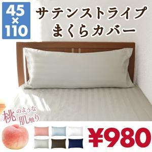 [ サテンストライプ 枕カバー / 45×110cm ]  ホテルスタイルのさっぱり清潔感のある枕カ...