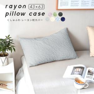 枕カバー 43×63 ほんのり冷たい くしゅふわ レーヨン ピローケース おしゃれ|coyoli