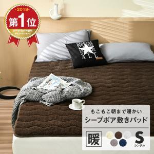 プレミアム会員10%付与 敷きパッド シングル 暖かい 冬 あったか シープボア 冬 マイクロファイバー ベッドパッド