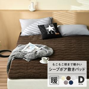 敷きパッド ダブル 暖かい 冬 あったか シープボア 冬 マイクロファイバー ベッドパッド|coyoli