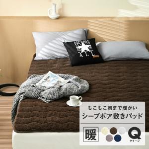 敷きパッド クイーン 暖かい 冬 あったか シープボア 冬 マイクロファイバー ベッドパッド|coyoli