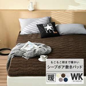 敷きパッド ワイドキング 暖かい 冬 あったか シープボア 冬 マイクロファイバー ベッドパッド|coyoli