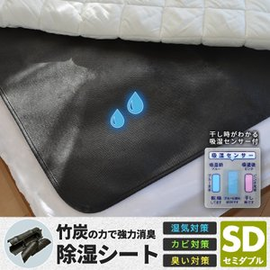 除湿シート セミダブル 110×180 除湿マット 湿気取りシート 布団 湿気対策 吸湿 送料無料|coyoli