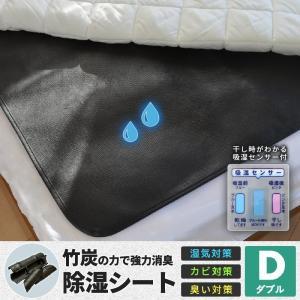 除湿シート ダブル 130×180 除湿マット 湿気取りシート 布団 湿気対策 吸湿 送料無料|coyoli