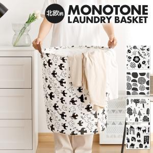 ランドリーバスケット おしゃれ 折りたたみ モノトーン 北欧 洗濯かご おもちゃ 収納ボックス|coyoli