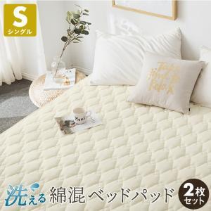 ベッドパッド シングル 2枚セット 綿混 洗える 敷きパッド オールシーズン 送料無料|coyoli