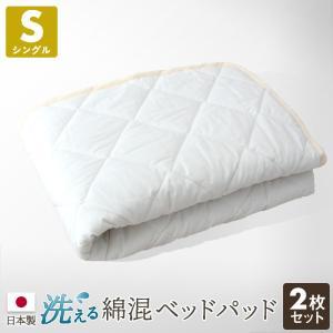 ベッドパッド シングル 2枚セット 日本製 綿混 洗える 敷きパッド オールシーズン 送料無料|coyoli