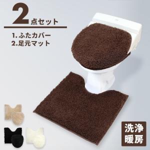 トイレマット セット 2点セット トイレマット + ふたカバー 洗浄暖房 DOUX おしゃれ|coyoli