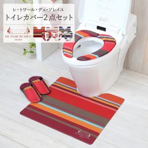 レ・トワール トイレマットセット 2点セット 便座シート 貼るタイプ トイレマット 拭ける おしゃれ...